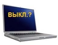 почему ноутбук выключается сам