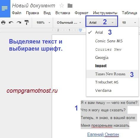 шрифт в гугл докс