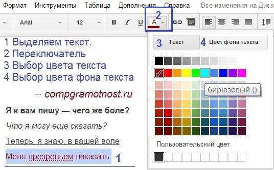 цвет фона и текста в гугл документе