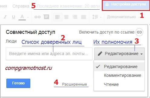 доступ к Гугл документу