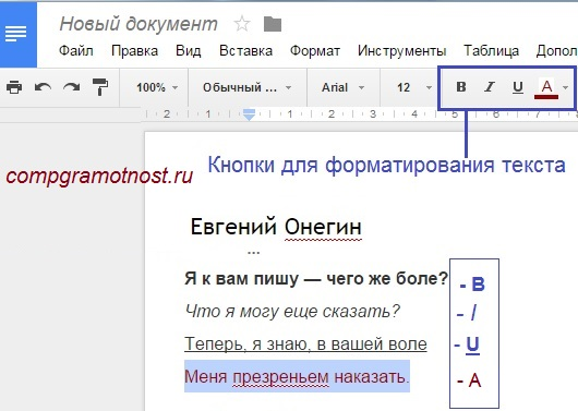 форматирование текста в гугл документ