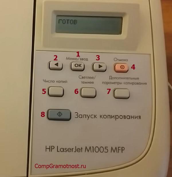 кнопки на МФЦ HP LaserJet M1005