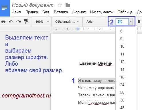 размер шрифта в google docs