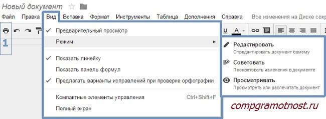 Режимы просмотра гугл документа
