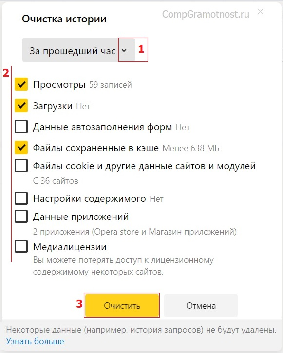 Очистка кеша в Яндекс.Браузере