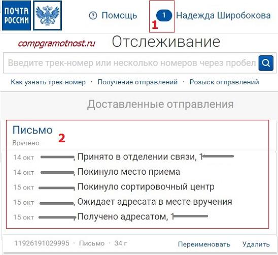 личный кабинет на сайте почта россии