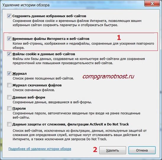 очистка кэша Internet Explorer