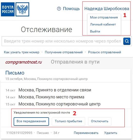 отследить письмо после регистрации на сайте почта россии