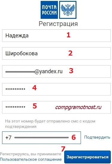 регистрация сайт почта россии