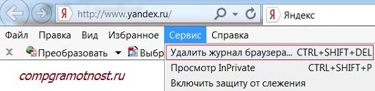 кэш браузера Internet Explorer