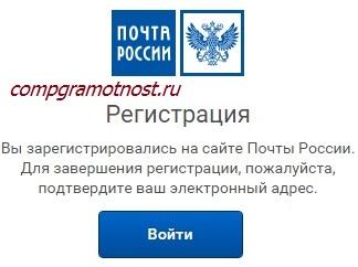 завершение регистрации на сайте почты россии