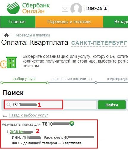Чек онлайн оплаты сбербанк для бухгалтера документы для регистрации ип пошаговая инструкция