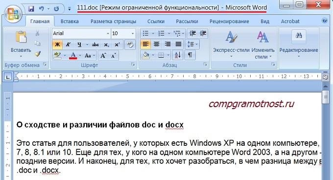 Как сделать видным расширение файла фото 543