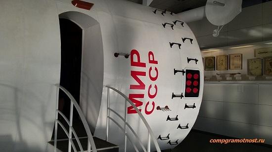 станция Мир музей истории космонавтики
