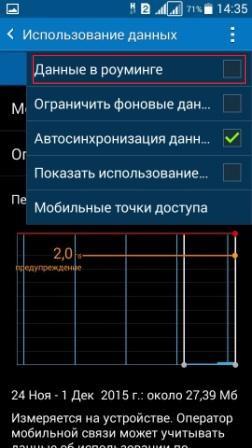 отключить данные в роуминге android