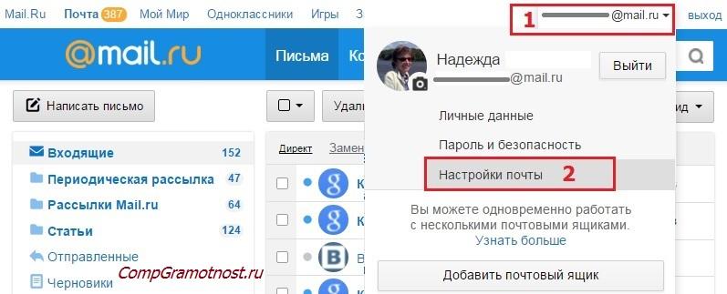 настройки почты mail ru