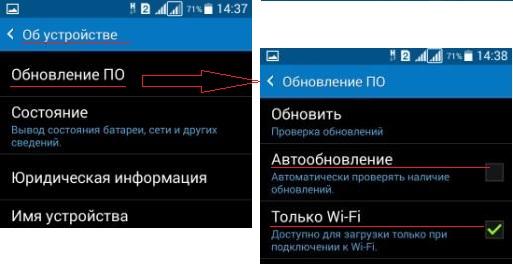обновления android при wi_fi