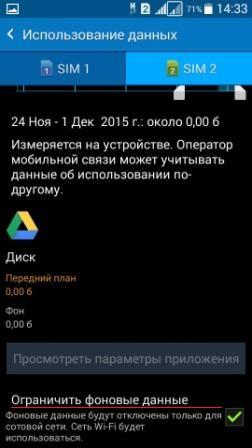 ограничить мобильный интернет для приложений android