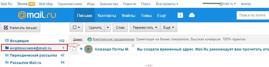 папка в почте mail ru