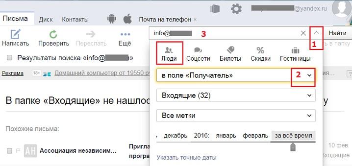 поиск в почте Яндекса