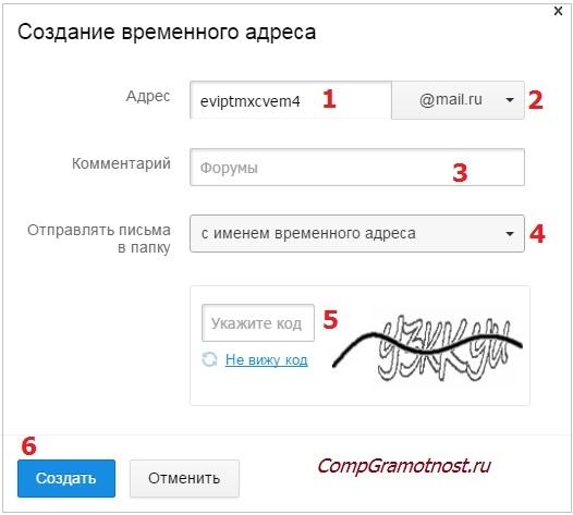 создание временного адреса mail ru