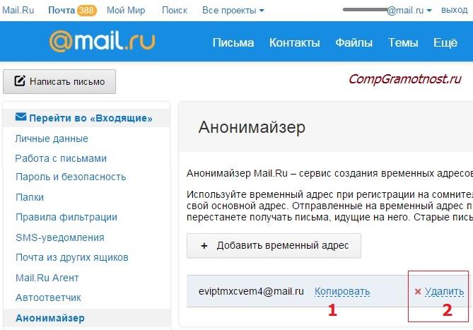 удалить временный mail ru