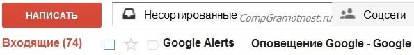 оповещение Google на e-mail