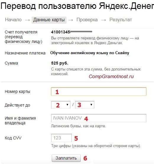 данные банковской карты в форме Яндекса