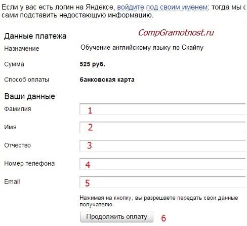 Рис. 2 Получатель денег запросил дополнительную информацию об отправителе
