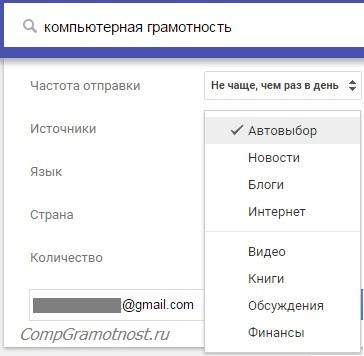 источники для поиска информации Google Alerts
