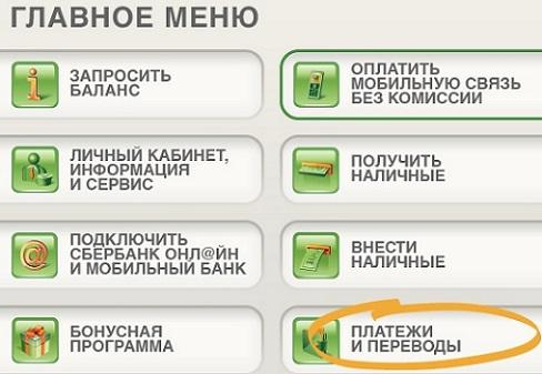 меню на терминале сбербанка