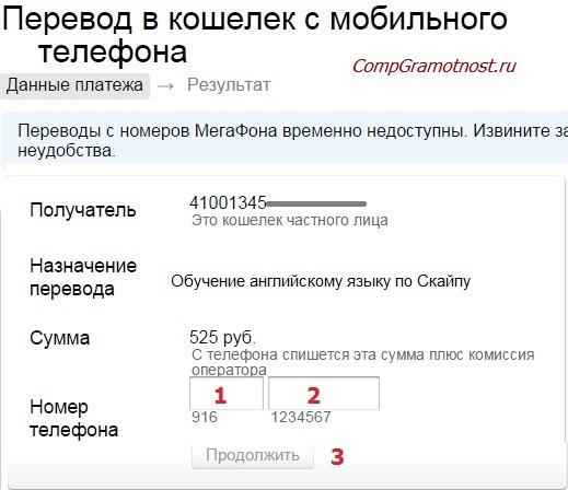 Оплата с мобильного на Яндекс Кошелек