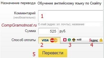 оплата услуг на сайте от Яндекса
