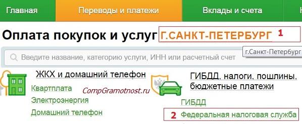 оплатить транспортный налог сбербанк онлайн
