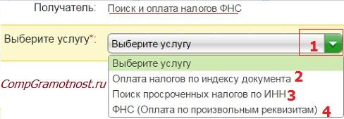 сбербанк онлайн поиск налога ФНС