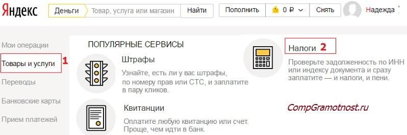 Яндекс Деньги оплатить транспортный налог