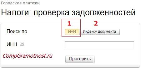 Яндекс Деньги проверить задолженности