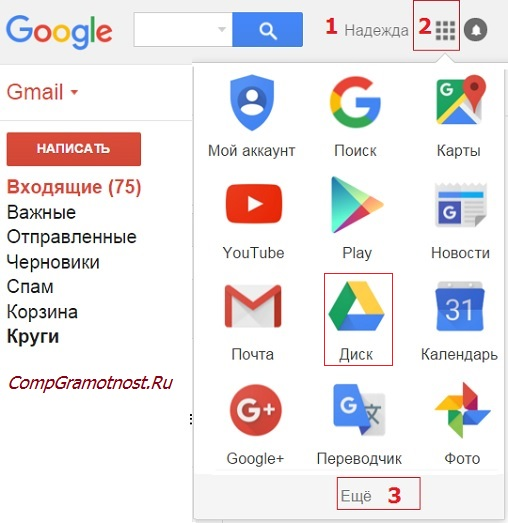 Gmail бесплатный почтовый сервис Google