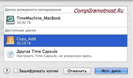 Mac диски доступные для архивации Time Machine