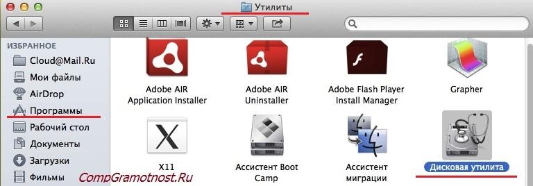 Mac запуск дисковой утилиты