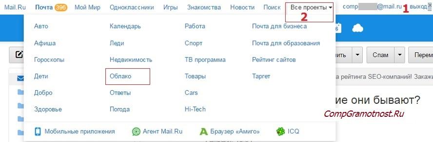 Электронная почта бесплатно на Mail.Ru