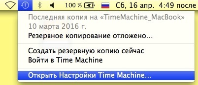 настройки Time Machine