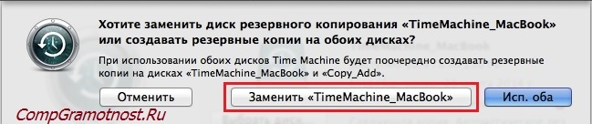 Time Machine замена диска