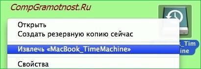 Time Machine Извлечение внешнего жесткого диска с архивами