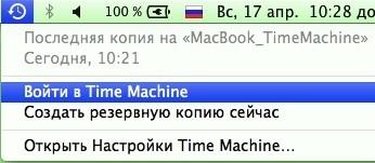 Вход в машину времени для восстановления данных