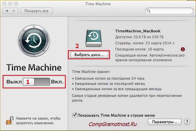 выбор диска в Машине времени