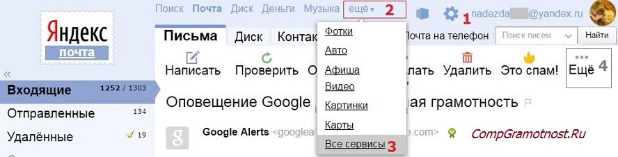 Электронная почта Yandex.ru