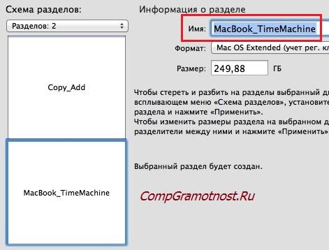 Mac переименовать раздел внешнего диска
