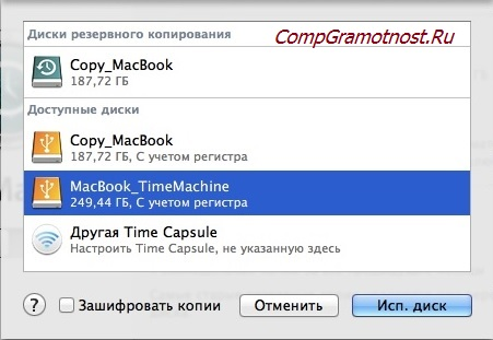 выбор диска для Time Machine