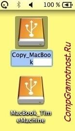 переименовать раздел внешнего диска на рабочем столе MacBook